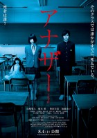 Another_(2012-Japanese_Movie)-p1