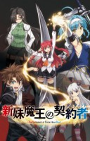 Shinmai Maou no Testament [ Subtitle Indonesia ]