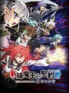 Shinmai Maou no Testament Burst ( Season 2 ) [ Subtitle Indonesia ]