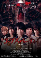 Corpse_Party_Live_Action_Poster