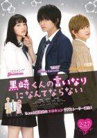 Kurosaki_kun_no_Iinari_ni_Nante_Naranai-p01