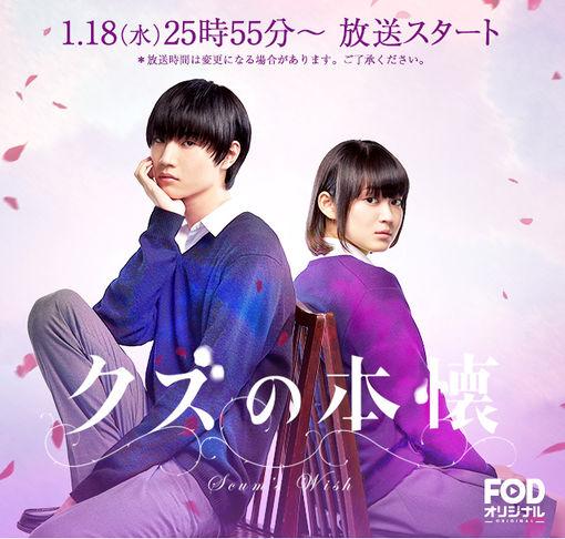 Kuzu no Honkai LA (2017) [J-Drama] Episode 01-12 END Subtitle Indonesia