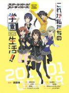 schoolgirl-strikers-animation-channel-5813860176bb4p