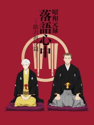 shouwa-genroku-rakugo-shinjuu-sukeroku-futatabi-hen-583984c23fd4dp