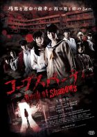Corpse_Party-_Book_of_Shadows-p01