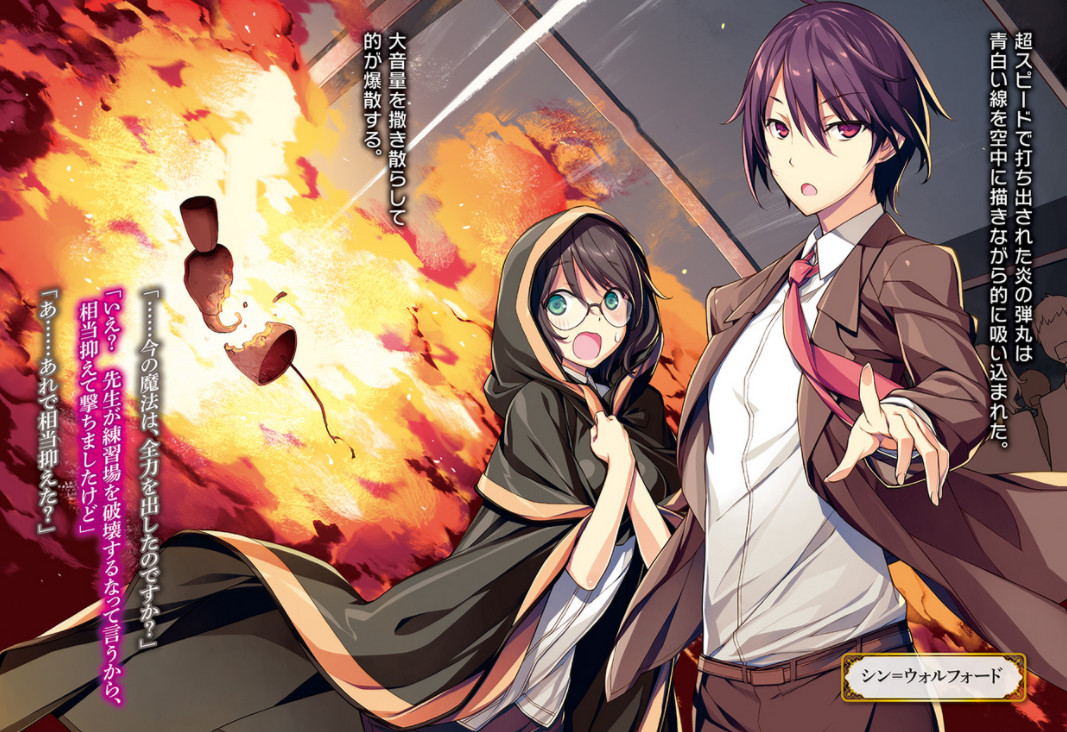 Satu Lagi Seri Light Novel Isekai Yang Akan Diangkat Menjadi Sebuah Anime Dari Buatan Tsuyoshi Yoshioka Dan Seiji Kikuchi Kenja No Mago