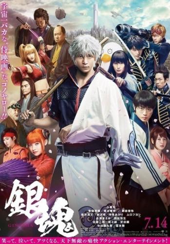 Gintama Live Action: Benizakura-hen (2017) BD [Subtitle Indonesia]