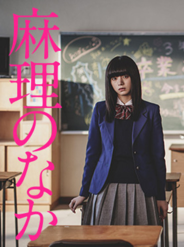 Boku wa Mari no Naka Live Action Episode 01-02 [Subtitle Indonesia]