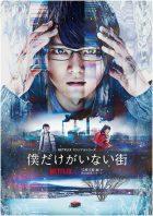 Boku_Dake_ga_Inai_Machi_(Japanese_Drama)-P1