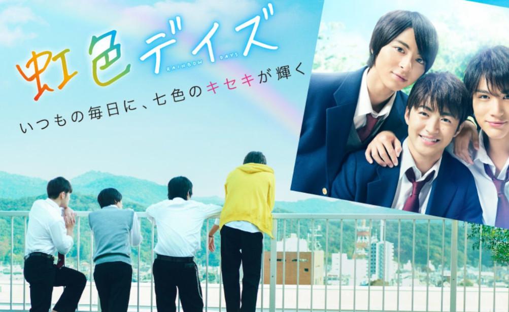 Nijiiro Days Live Action [ Subtitle Indonesia ]