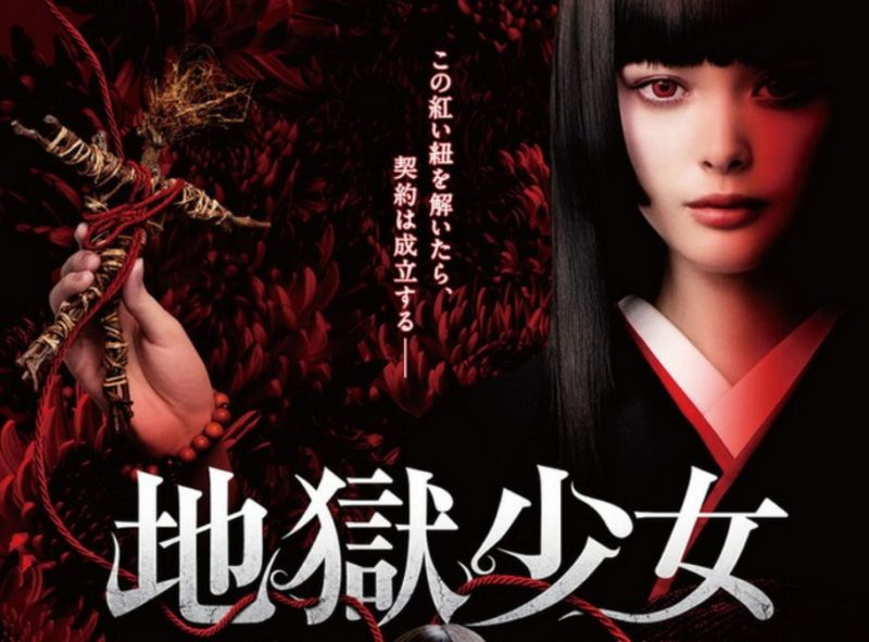 Jigoku Shoujo – Hell Girl Live Action (2019) [ Subtitle Indonesia ]